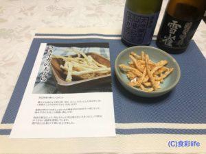 saketaku さきイカの天ぷら④