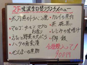 味波季① 2017年9月訪問