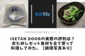 ISETAN DOOR(伊勢丹ドア)の実際の評判は?おためしセット食材を全て使って料理してみた。【調理写真あり】 アイキャッチ