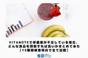 VitaNoteで栄養素が不足している場合、どんな食品を摂取すれば良いかまとめてみた【15種類検査項目で全て記載】 アイキャッチ