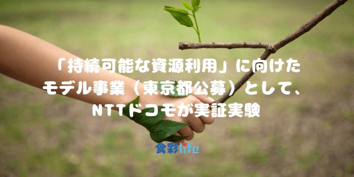 「持続可能な資源利用」に向けた モデル事業(東京都公募)として、 NTTドコモが実証実験