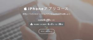 TechAcademy iPhoneアプリ開発コース