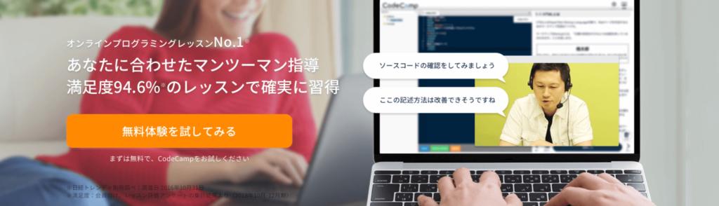 CodeCamp 公式