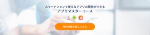 CodeCamp アプリマスターコース