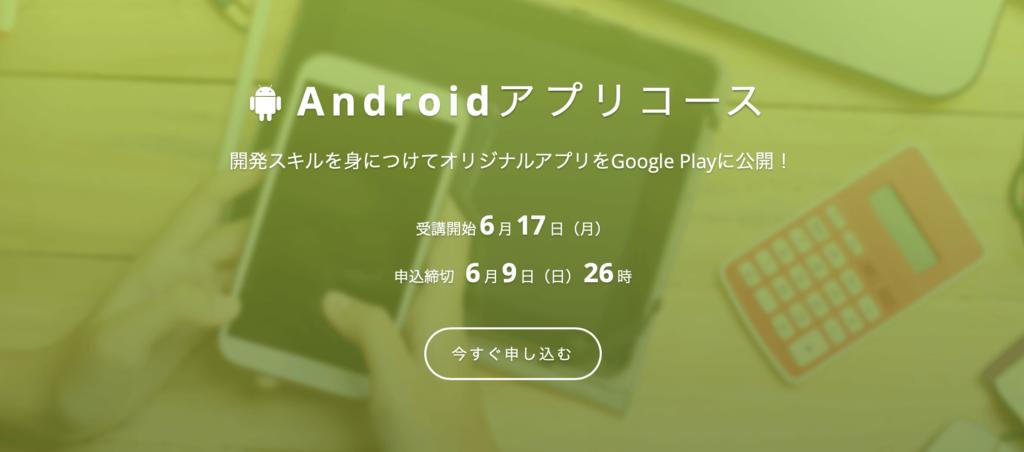 TechAcademy Androidアプリコース
