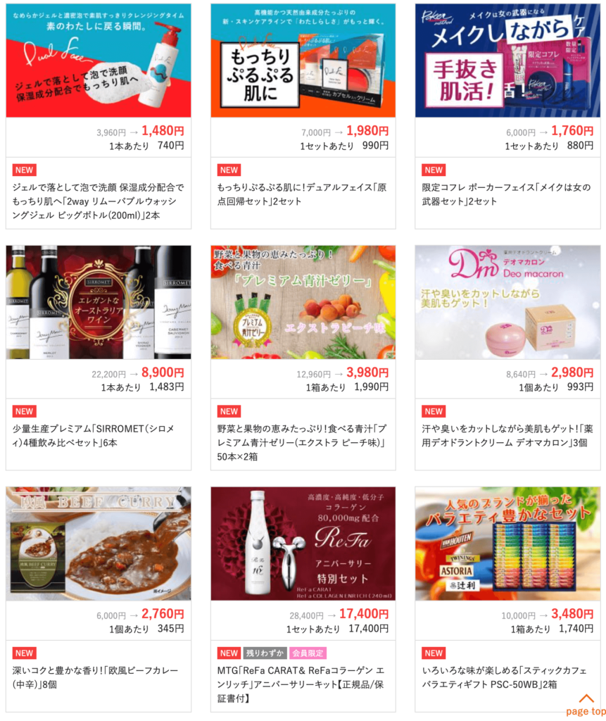KURADASHI.jp 商品一覧例① 2019.6.9