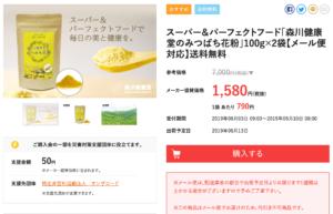 KURADASHI.jp  値引率の商品
