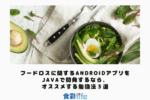 フードロスに関するAndroidアプリをJavaで開発するなら、オススメする勉強法3選 アイキャッチ