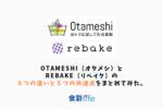 ロスフードを販売?Otameshi(オタメシ)とrebake(リベイク)の8つの違いと5つの共通点をまとめてみた。 アイキャッチ