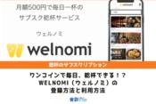 ワンコインで毎日、乾杯できる!?welnomi(ウェルノミ)の登録方法と利用方法 アイキャッチ