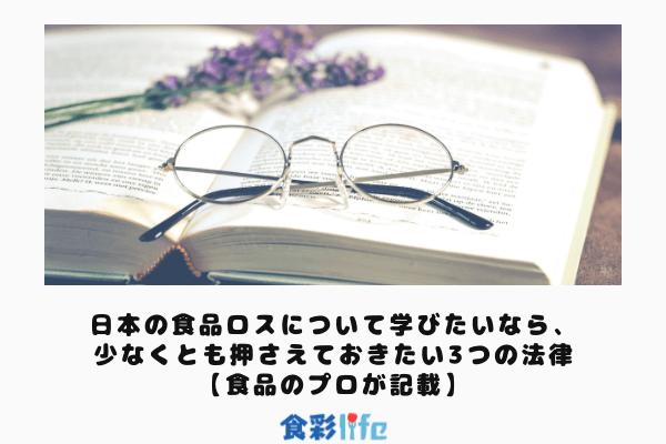 日本の食品ロスについて学びたいなら、少なくとも押さえておきたい3つの法律【食品のプロが記載】 アイキャッチ