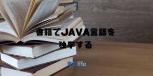 書籍でJAVA言語を 独学する