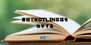 書籍でKOTLIN言語を 独学する