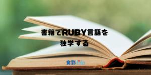 書籍でRUBY言語を独学する