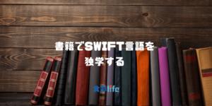 書籍でSWIFT言語を独学する