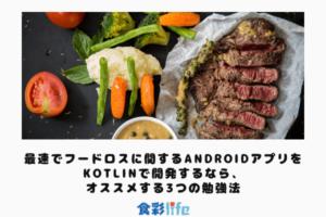 最速でフードロスに関するAndroidアプリをKotlinで開発するなら、オススメする3つの勉強法 アイキャッチ