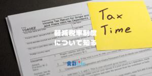 軽減税率制度について知る