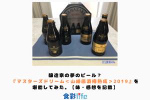 醸造家の夢のビール?『マスターズドリーム<山崎原酒樽熟成>2019』を堪能してみた。【味・感想を記載】 アイキャッチ
