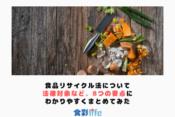 食品リサイクル法について法律対象など、8つの要点にわかりやすくまとめてみた【食品従事者が記載】 アイキャッチ