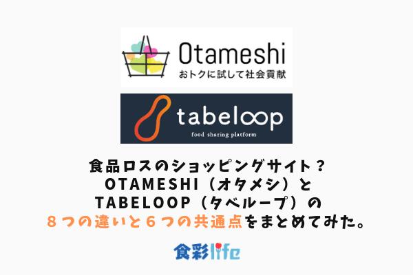 食品ロスのショッピングサイト?Otameshi(オタメシ)とtabeloop(タベループ)の8つの違いと6つの共通点をまとめてみた。 アイキャッチ