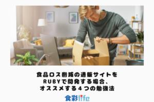 食品ロス削減の通販サイトを RUBYで開発する場合、 オススメする4つの勉強法 アイキャッチ