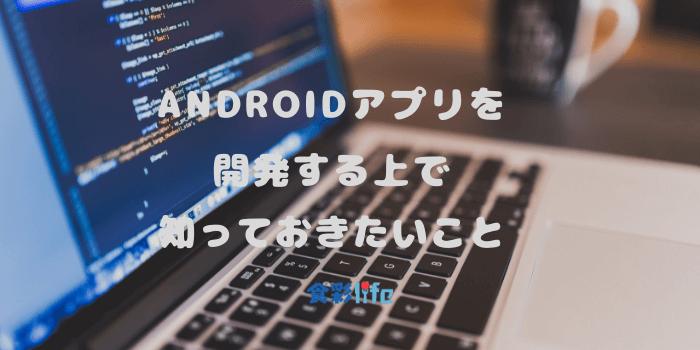ANDROIDアプリを 開発する上で 知っておきたいこと アイキャッチ