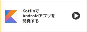 Kotlinで Androidアプリを 開発する