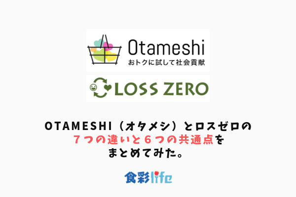 Otameshi(オタメシ)とロスゼロの7つの違いと6つの共通点をまとめてみた。 アイキャッチ