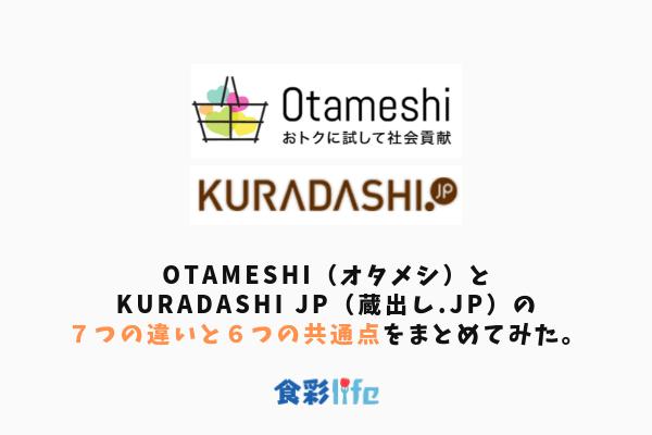 Otameshi(オタメシ)とKURADASHI jp(蔵出し.jp)の7つの違いと6つの共通点をまとめてみた。 アイキャッチ