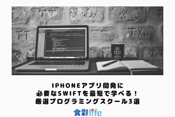 iPhoneアプリ開発に必要なSwiftを最短で学べる!厳選プログラミングスクール3選 アイキャッチ