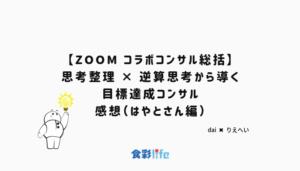 【zoom コラボコンサル総括】 思考整理 × 逆算思考から導く 目標達成コンサル 感想(はやとさん編) アイキャッチ