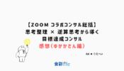 【zoom コラボコンサル総括】 思考整理 × 逆算思考から導く 目標達成コンサル 感想(ゆかかさん編) アイキャッチ
