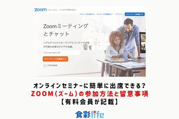 オンラインセミナーに簡単に出席できる?Zoom(ズーム)の参加方法と留意事項【有料会員が記載】 アイキャッチ