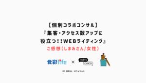 【個別コラボコンサル】 『集客・アクセス数アップに 役立つ!!WEBライティング』 ご感想(しまみさん_女性) アイキャッチ