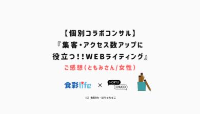 【個別コラボコンサル】 『集客・アクセス数アップに 役立つ!!WEBライティング』 ご感想(ともみさん_女性) アイキャッチ