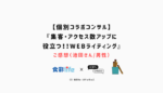 【個別コラボコンサル】 『集客・アクセス数アップに 役立つ!!WEBライティング』 ご感想(池田さん_男性) アイキャッチ