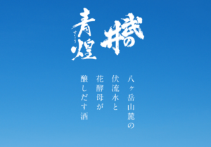 武の井酒造 公式画像