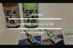 料理を支える日本酒が!?saketakuで届いた日本酒2本を食品従事者が分析・堪能してみた。【8回目利用】 アイキャッチ
