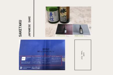 食彩lifeがDマガジンに掲載!?saketakuで届いた日本酒2本を食品従事者が分析・堪能してみた。【10回目利用】 アイキャッチ