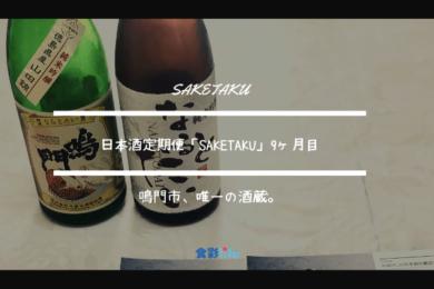 鳴門はうずしおだけでない!?saketakuで届いた日本酒2本を食品従事者が分析・堪能してみた。【9回目利用】 アイキャッチ
