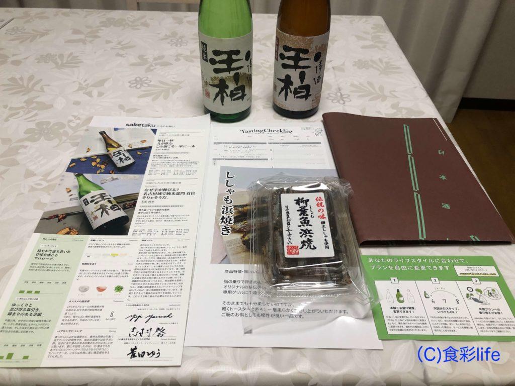 saketaku 2019年4月度配送分