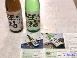 saketaku 2019年4月度配送分②