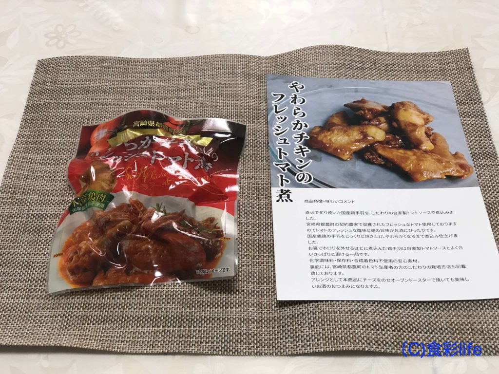 saketaku 2019年6月度配送分 おつまみ