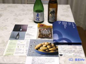 saketaku 2019年7月度配送分