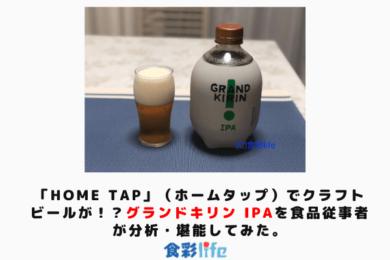「Home Tap」(ホームタップ)でクラフトビールが!?グランドキリン IPAを食品従事者が分析・堪能してみた。 アイキャッチ