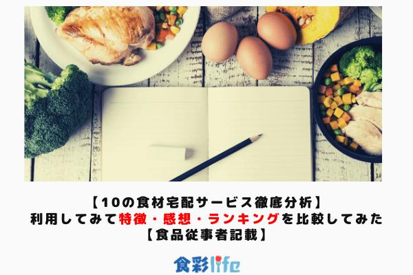 【10の食材宅配サービス徹底分析】利用してみて特徴・感想・ランキングを比較してみた【食品従事者記載】 アイキャッチ
