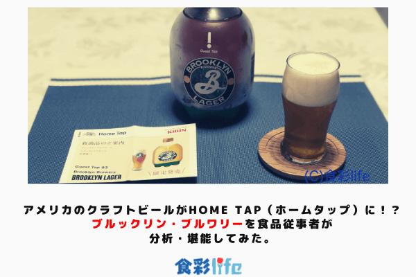 アメリカのクラフトビールがHome Tap(ホームタップ)に!?ブルックリン・ブルワリーを食品従事者が分析・堪能してみた。 アイキャッチ