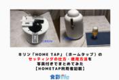 キリン「Home Tap」(ホームタップ)のセッティングの仕方・使用方法を写真付きでまとめてみた【hometap利用者記載】 アイキャッチ