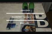富山の地酒が呑める!?saketakuで届いた日本酒2本を食品従事者が分析・堪能してみた。【11回目利用】 アイキャッチ