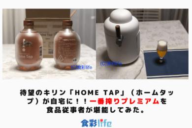待望のキリン「Home Tap」(ホームタップ)が自宅に!!一番搾りプレミアムを食品従事者が分析・堪能してみた。 アイキャッチ